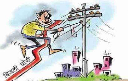 लोहरसी में बिजली चोरी मामले में 12 लोगों पर प्राथमिकी व जुर्माना